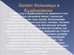 Захват больницы в Будённовске В 2005 году в Будённовске сто девяносто пять те