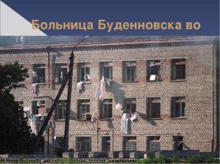 Больница Буденновска во время захвата