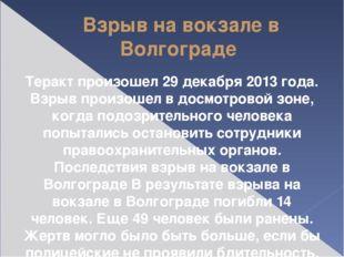 Взрыв на вокзале в Волгограде Теракт произошел 29 декабря 2013 года. Взрыв пр