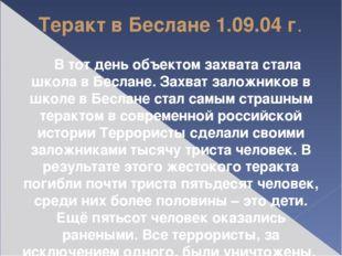 Теракт в Беслане 1.09.04 г. В тот день объектом захвата стала школа в Беслане