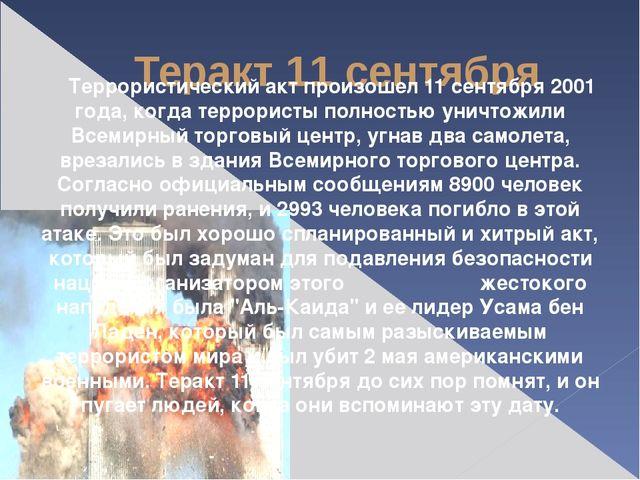 Теракт 11 сентября Террористический акт произошел 11 сентября 2001 года, когд...