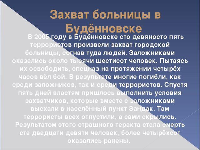Захват больницы в Будённовске В 2005 году в Будённовске сто девяносто пять те...