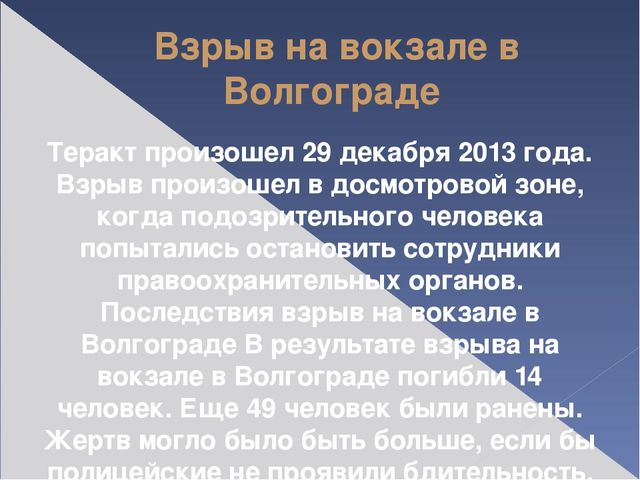Взрыв на вокзале в Волгограде Теракт произошел 29 декабря 2013 года. Взрыв пр...