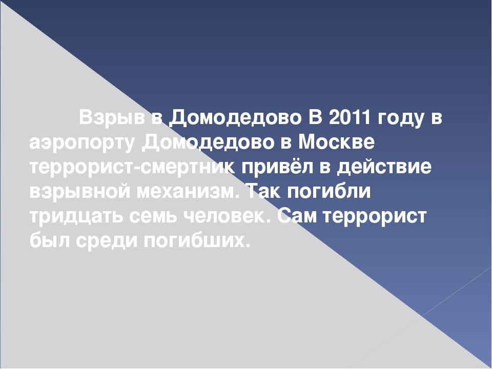 Взрыв в Домодедово В 2011 году в аэропорту Домодедово в Москве террорист-с...
