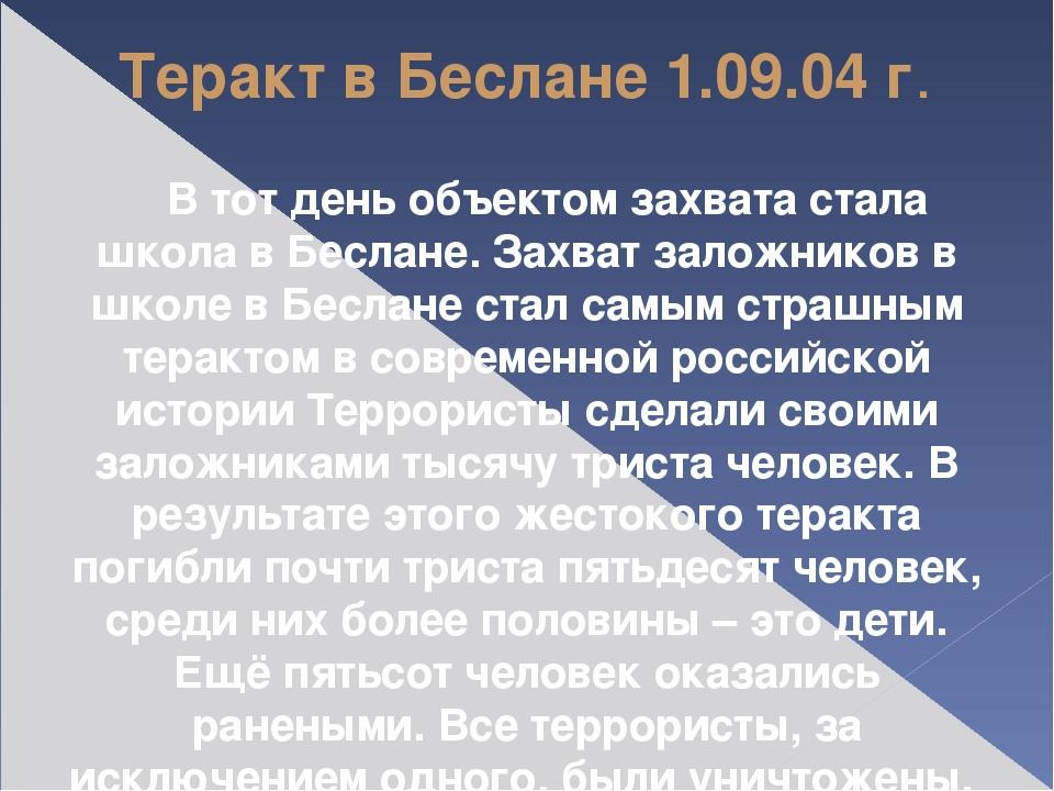 Теракт в Беслане 1.09.04 г. В тот день объектом захвата стала школа в Беслане...