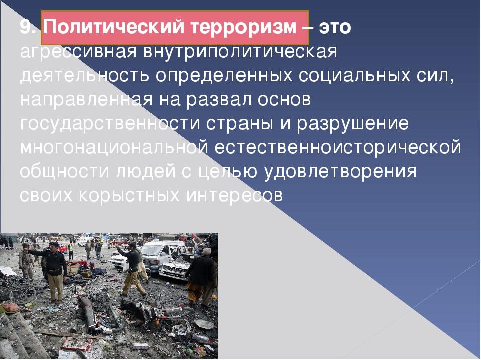 9. Политический терроризм – это агрессивная внутриполитическая деятельность...