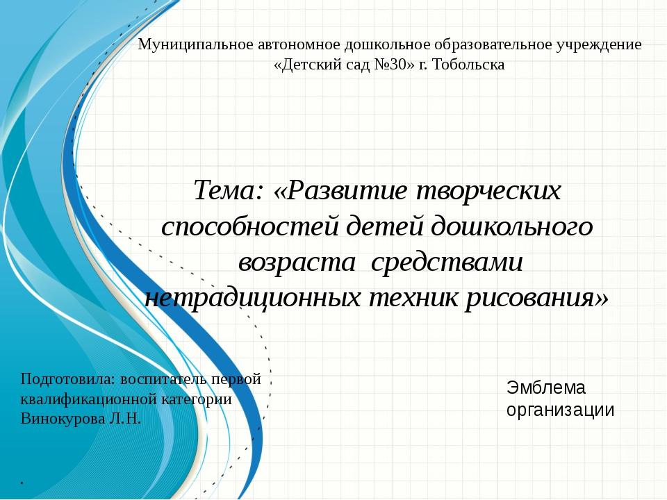 Тема: «Развитие творческих способностей детей дошкольного возраста средствами...