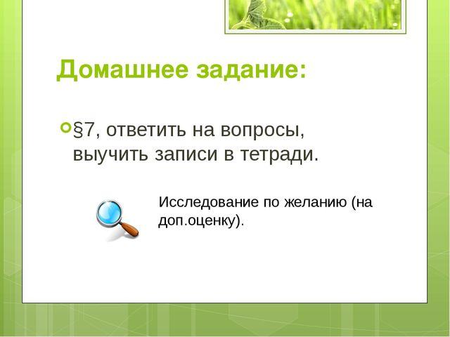 Домашнее задание: §7, ответить на вопросы, выучить записи в тетради. Исследов...