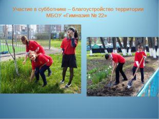 Участие в субботнике – благоустройство территории МБОУ «Гимназия № 22»