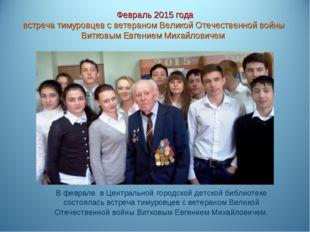 Февраль 2015 года встреча тимуровцев с ветераном Великой Отечественной войны