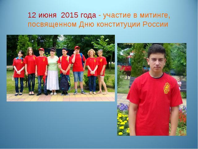 12 июня 2015 года - участие в митинге, посвященном Дню конституции России
