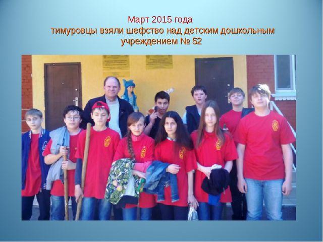Март 2015 года тимуровцы взяли шефство над детским дошкольным учреждением № 52
