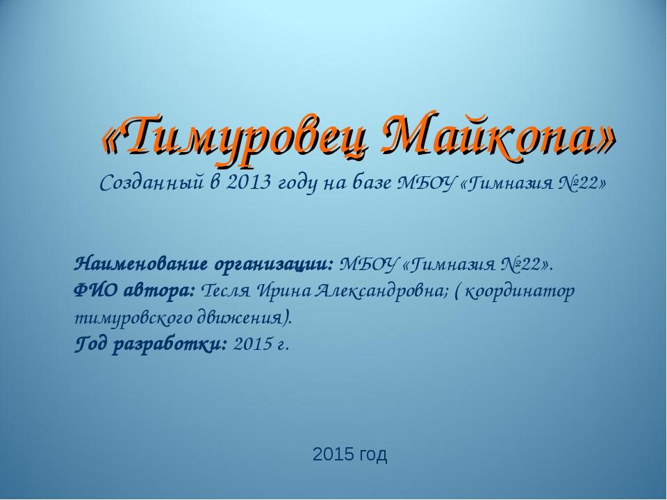 «Тимуровец Майкопа» Созданный в 2013 году на базе МБОУ «Гимназия № 22» Наимен...
