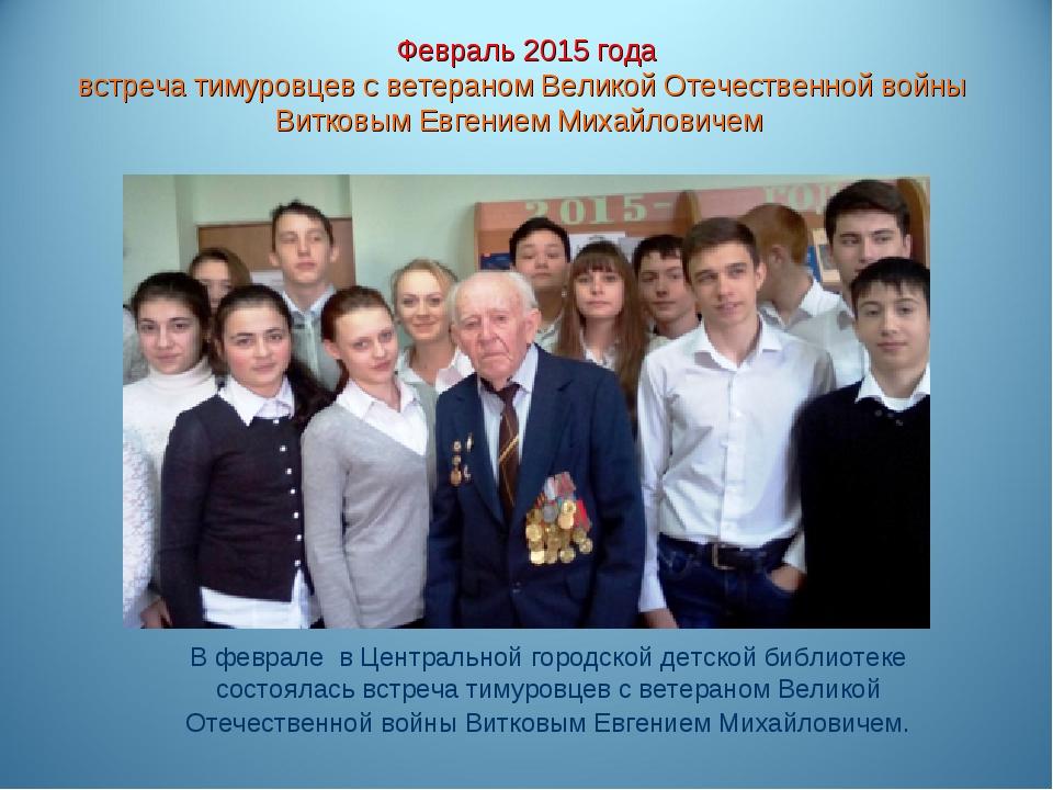 Февраль 2015 года встреча тимуровцев с ветераном Великой Отечественной войны...