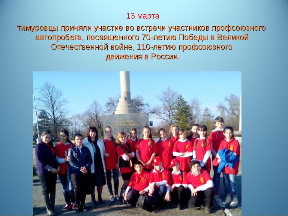 13 марта тимуровцы приняли участие во встречи участников профсоюзного автопр...
