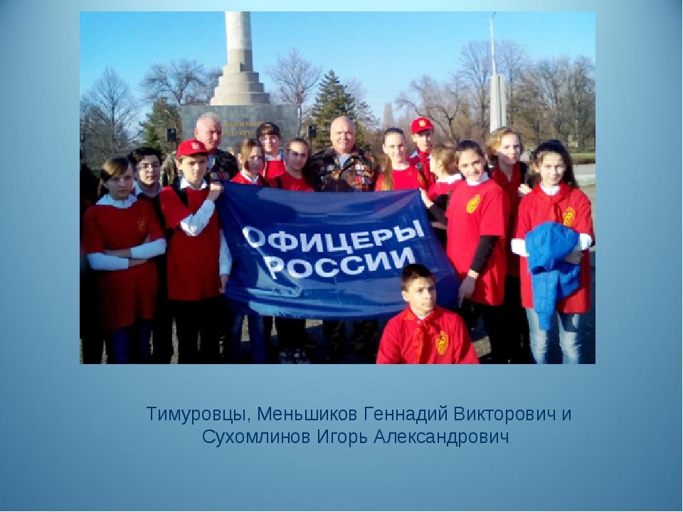 Тимуровцы, Меньшиков Геннадий Викторович и Сухомлинов Игорь Александрович