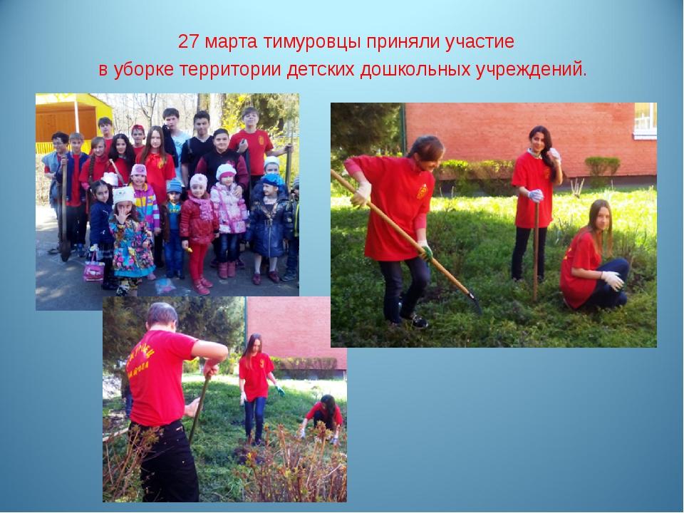 27 марта тимуровцы приняли участие в уборке территории детских дошкольных уч...