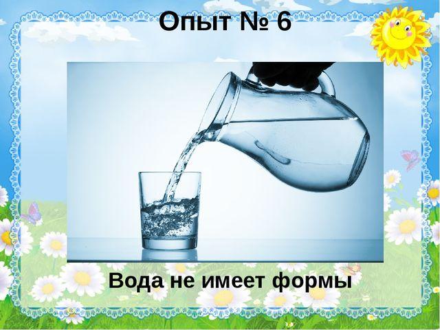 Опыт № 6 Вода не имеет формы