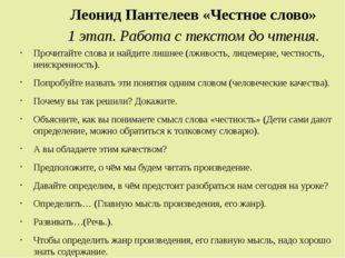 Леонид Пантелеев «Честное слово» 1 этап. Работа с текстом до чтения. Прочитай
