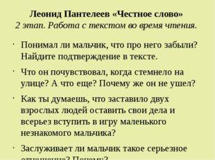 Леонид Пантелеев «Честное слово» 2 этап. Работа с текстом во время чтения. По