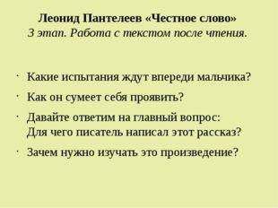 Леонид Пантелеев «Честное слово» 3 этап. Работа с текстом после чтения. Какие
