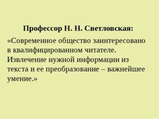 Профессор Н. Н. Светловская: «Современное общество заинтересовано в квалифиц