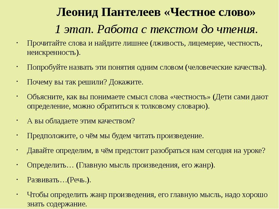Леонид Пантелеев «Честное слово» 1 этап. Работа с текстом до чтения. Прочитай...