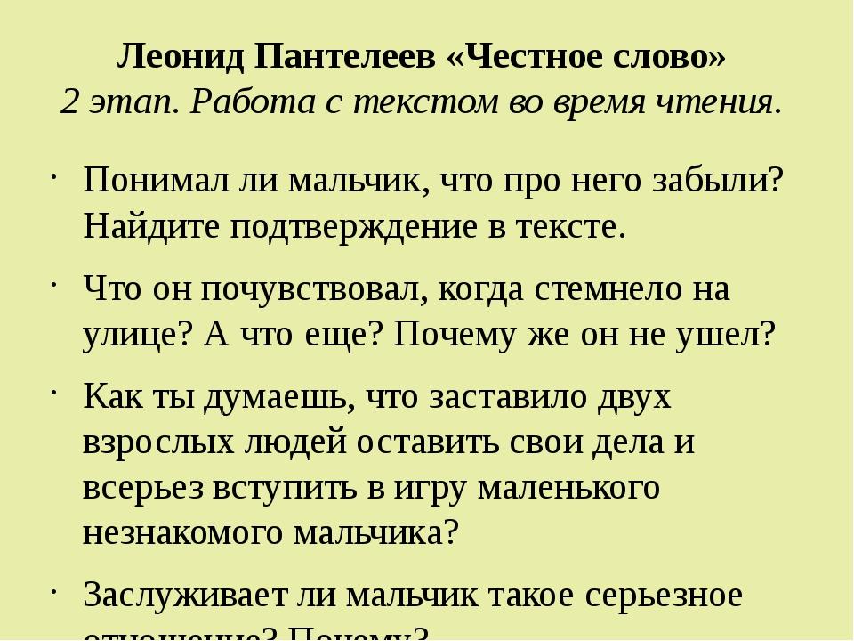 Леонид Пантелеев «Честное слово» 2 этап. Работа с текстом во время чтения. По...
