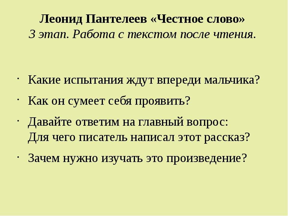 Леонид Пантелеев «Честное слово» 3 этап. Работа с текстом после чтения. Какие...