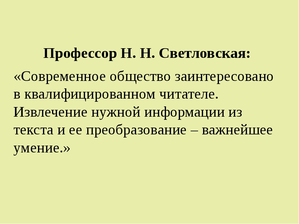 Профессор Н. Н. Светловская: «Современное общество заинтересовано в квалифиц...