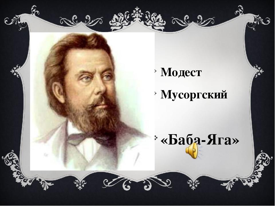 Модест Мусоргский «Баба-Яга»