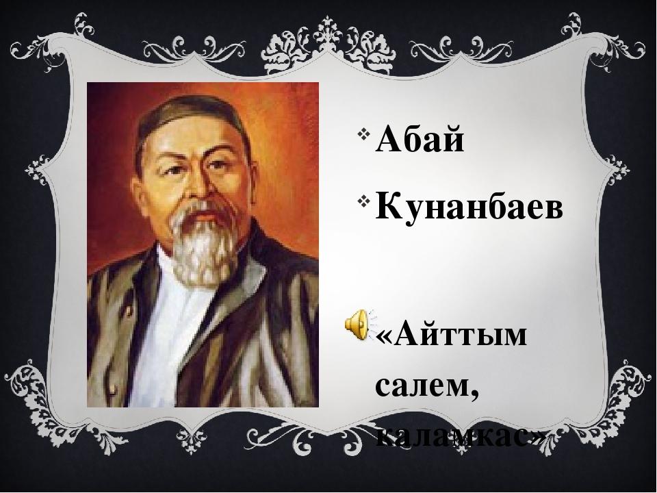 Абай Кунанбаев «Айттым салем, каламкас»