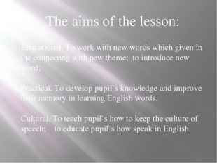 The aims of the lesson: Educational. To work with new words which given in t