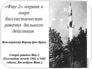 «Фау-2» первая в мире баллистическая ракета дальнего действия Конструктор Вер