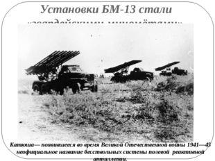 Установки БМ-13 стали «гвардейскими миномётами». Катюша— появившееся во время