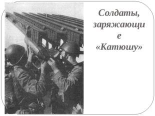 Солдаты, заряжающие «Катюшу»