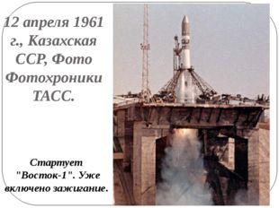 """12 апреля 1961 г., Казахская ССР, Фото Фотохроники ТАСС. Стартует """"Восток-1""""."""