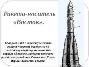 Ракета-носитель «Восток». 12 апреля 1961 г. трехступенчатая ракета-носитель д