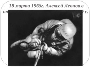 18 марта 1965г. Алексей Леонов в открытом космосе провёл 12 мин. 9 с.
