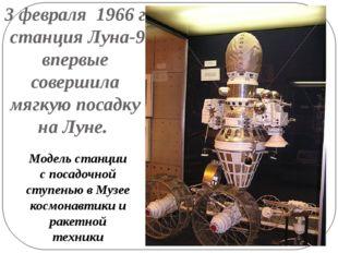 Модель станции с посадочной ступенью в Музее космонавтики и ракетной техники