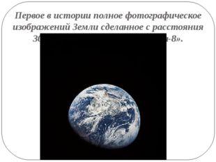 Первое в истории полное фотографическое изображений Земли сделанное с расстоя