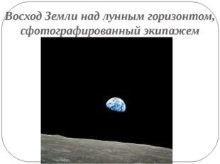 Восход Земли над лунным горизонтом, сфотографированный экипажем «Аполлона-8»