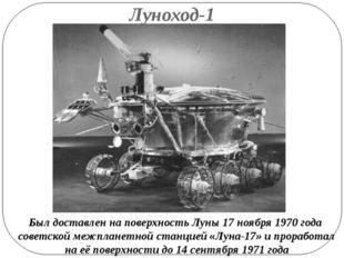 Луноход-1 Был доставлен на поверхность Луны 17 ноября 1970 года советской меж