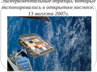 Экспериментальные образцы, которые экспонировались в открытом космосе. 13 авг