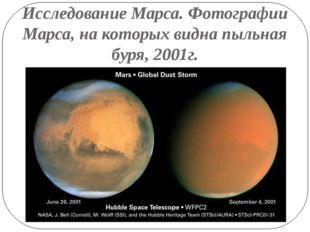 Исследование Марса. Фотографии Марса, на которых видна пыльная буря, 2001г.