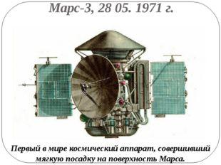 Марс-3, 28 05. 1971 г. Первый в мире космический аппарат, совершивший мягкую