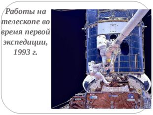 Работы на телескопе во время первой экспедиции, 1993 г.