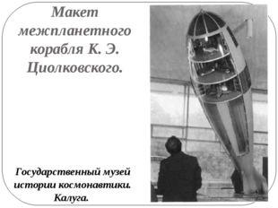 Макет межпланетного корабля К. Э. Циолковского. Государственный музей истории