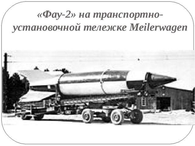 «Фау-2» на транспортно-установочной тележке Meilerwagen