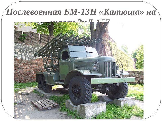 Послевоенная БМ-13Н «Катюша» на шасси ЗиЛ-157